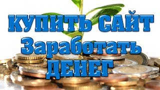 где заработать в интернете форум, как заработать счастливые монетки в аватарии