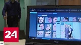 В метро и на вокзалах начали тестировать систему распознавания лиц - Россия 24