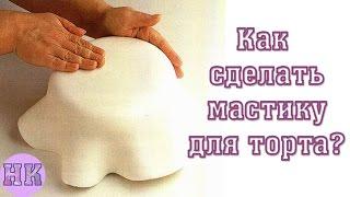 видео Рецепты мастики в домашних условиях | Рецепты тортов, пошаговое приготовление с фото