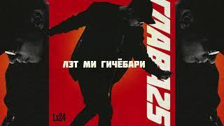 Lx24 - Лэт Ми Гичёбари