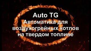 Автоматика Auto TG для воздухогрейных твердотопливных котлов Обзор