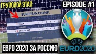 ЧЕМПИОНАТ ЕВРОПЫ 2020 ЗА СБОРНУЮ РОССИИ В FIFA 20 ГРУППОВОЙ ЭТАП EURO CUP 2020 Russia