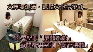火葬場爆滿,遺體火化得排隊...日本新興「屍體旅館」,每間都用空調「保存遺體」,親友還可以陪住4天!