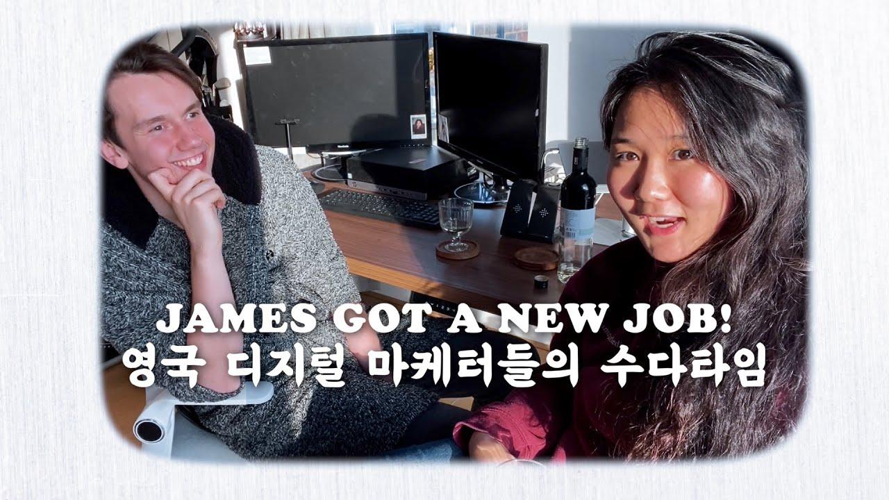 제임스 이직 성공🎉 디지털 마케터 두명이 수다떠는 영국일상