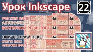 22.Урок inkscape:Рисуем билет/How to draw ticket/ Автонумерация в векторном редакторе inkscape/