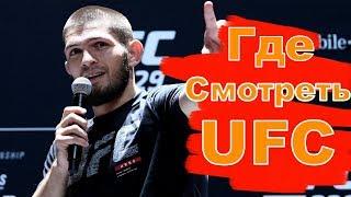 Трансляция UFC Онлайн. Платные и Бесплатные Варианты.