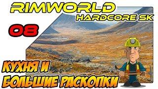 RimWorld Hardcore SK на русском - Новая кухня и большие раскопки (ep08)