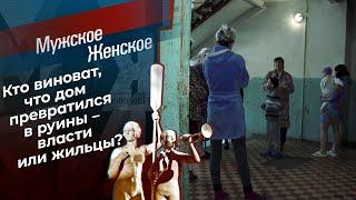 Адский дом. Мужское / Женское. Выпуск от 05.04.2021