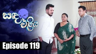 Sanda Eliya - සඳ එළිය Episode 119 | 03 - 09 - 2018 | Siyatha TV Thumbnail