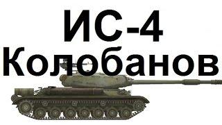 Харьков. ИС-4