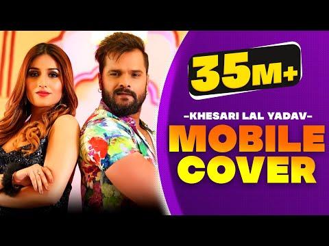 Khesari Lal Yadav | Mobile Cover | Shilpi Raj | Latest Bhojpuri Song 2021| Khesari Lal New Song 2021