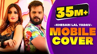 Khesari Lal Yadav | Mobile Cover | Official Video | Shilpi Raj | Vinay Vinayak |Latest Bhojpuri Song