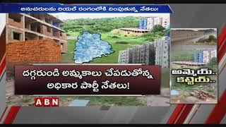 Huge  Real Estates Deals In GO 111 Areas In Telangana | Latest News