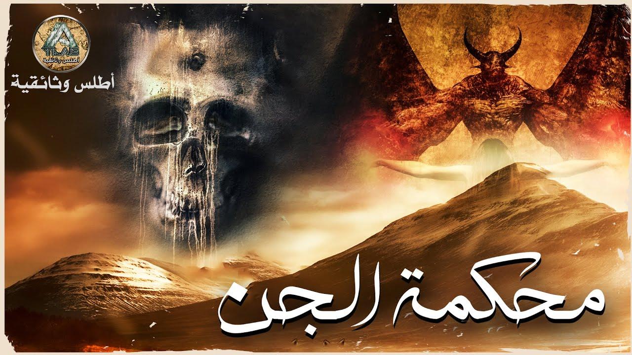 الملك شمهروش | حقيقة قاضي محكمة الجن في المغرب.. وثائقي