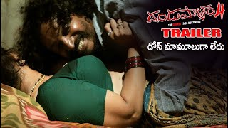 Dandupalyam 4 Telugu Movie Trailer    Suman Ranganath   Mumaith Khan    #Dandupalyam4Movie