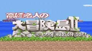 コメ付き 高橋名人の大冒険島Ⅱ ファミコン