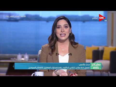 صباح الخير يا مصر - تفعيل خط ساخن لتلقي شكاوي واستفسارات العاملين بالقطاع السياحي  - 17:00-2020 / 4 / 1