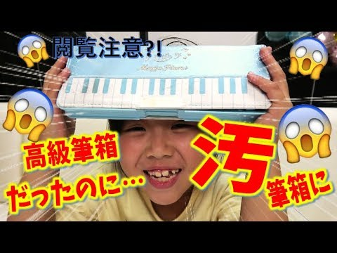 【閲覧注意】ヤバすぎる(+_+)メゾピアノの高級筆箱が3か月で超きたない汚筆箱に?!りみちゃんの筆箱抜き打ちチェックしてみた(小学生筆箱紹介)【しほりみチャンネル】