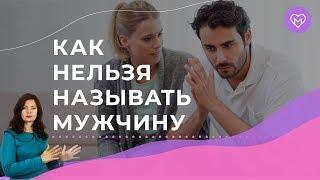 тОП 4 главных женских ошибок при общении с мужчинами