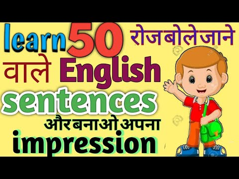 Learn most important and useful  50 daily use English sentences l Speak fluently l #engilshspeaking