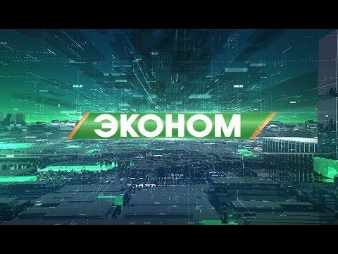 Эконом 20.07.2019 Энергосбережение на РМЗ и «Гомельстекло»