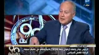 أبوالغيط يكشف سر غضب أمريكا من مبارك وتفاصيل الإطاحة به