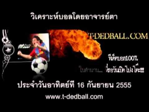 ทีเด็ดบอล 16/09/2012