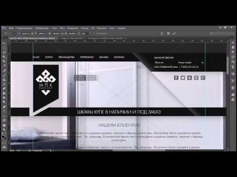 Процесс создания дизайна сайта.
