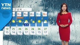 [날씨] 내일도 전국 '비'...서울 한낮 21도 / …