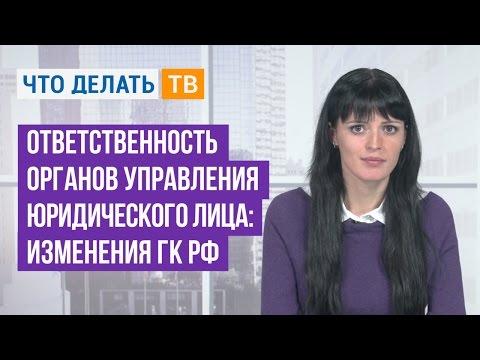 Ответственность органов управления юридического лица: изменения ГК РФ