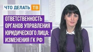видео Ответственность ИП: уголовная, административная и субсидарная