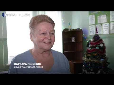 UA: Кропивницький: Кропивницькі новорічні новонароджені