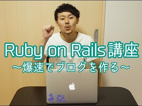 Ruby on Railsを未経験者向けに解説!