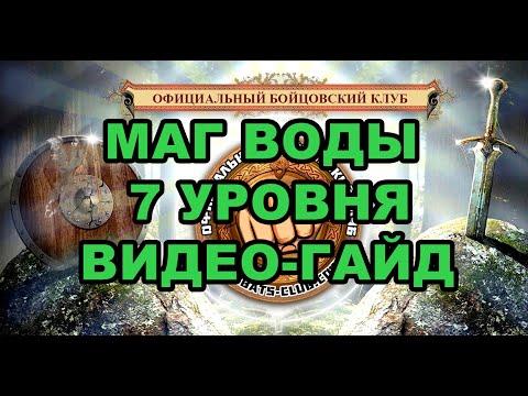 Маг воды 7 уровня! Гайд! Бойцовский клуб Combats-Club.Com Браузерная БК игра!
