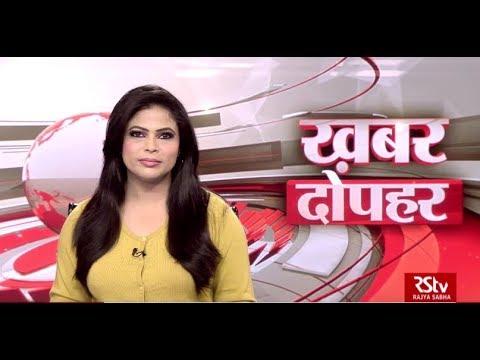 Hindi News Bulletin | हिंदी समाचार बुलेटिन – Feb 21, 2019 (1:30 pm)