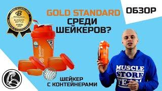 blenderBottle ProStak GOLD STANDARD среди ШЕЙКЕРОВ?! Шейкер с контейнерами. ОБЗОР