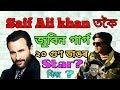 New Update- Zubeen Garg beat Saif Ali khan in huge margin on box office Opening % ?Watch full video