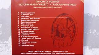 CD2 19. Цигански табор (Tsiganski tobor) - instrumental