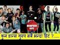 Famous Dance crew | Cartoon Crew,Bhimphedi Guys And The Next Team