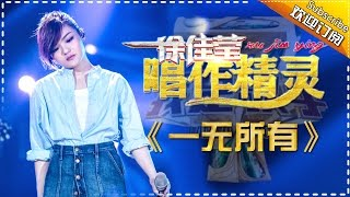 徐佳莹《一无所有》 -我是歌手第四季第11期精选单曲20160325 I AM A SINGER 4 【官方超清版】