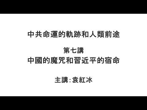 中国的魔咒和习近平的宿命(中共命运的轨迹和人类前途 第七讲)【袁红冰纵论天下】 04172021