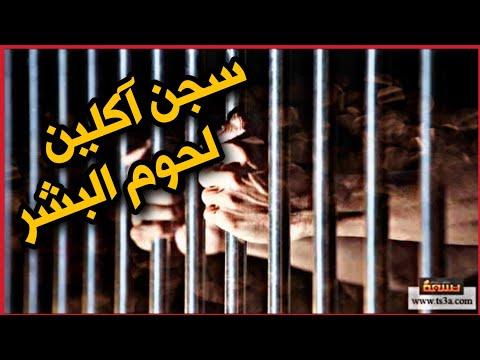 سجن آكلين لحوم البشر في روسيا (الدولفين الأسود) || وثائقي حصري