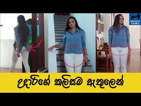 Udari Warnakulasooriya Hot Tight Pants