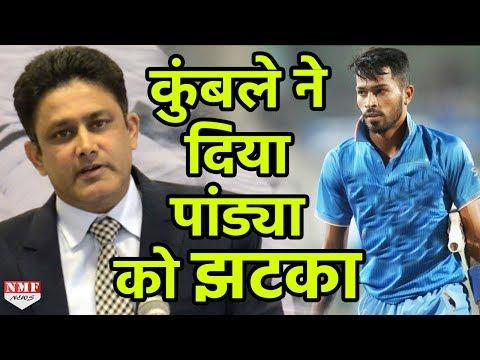 Hardik Pandya ने बताया कैसे Anil Kumble ने उन्हें दिया 440 Volt का झटका