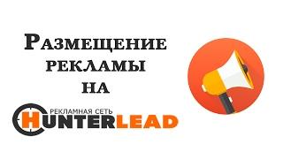 Размещение рекламы на сервисе HunterLead