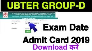 UBTER group D admit card 2019 | download Ubter group d admit card 2019