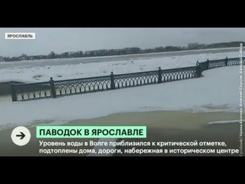 Ярославль затоплен. Паводок в Ярославле, февраль 2020