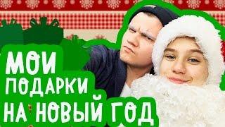 МОИ ПОДАРКИ НА НОВЫЙ ГОД(Конкурс: http://bit.ly/2hAWavp Видео Деда Мороза: https://youtu.be/Ywm_qViJ2VU Чтобы выиграть 4 новогодних подарка и сигны, нужно..., 2016-12-15T16:45:07.000Z)