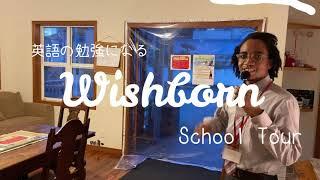 #ウィッシュボーン #英会話 #和歌山県 #英語【スクールツアー】家の中の英語知ってますか?Room Tour、ならぬ、School Tour!*字幕CCをONにしてね!