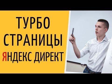 Турбо страницы Яндекс Директ. Турбостраницы Яндекс Директ от А до Я